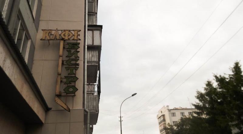Кафе-Бистро на Толмачева. Неоновая вывеска.