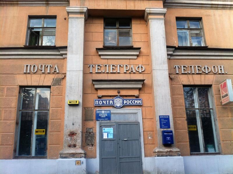 Историческая вывеска почтового отделения