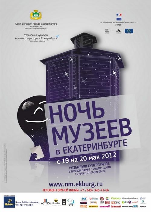 Ночь музеев-2012 в Екатеринбурге с 19 на 20 мая
