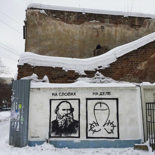 На словах ты Лев Толстой, а на деле вот ты кто