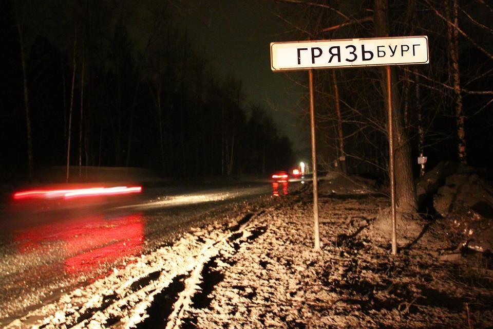 Знак на Березовском тракте