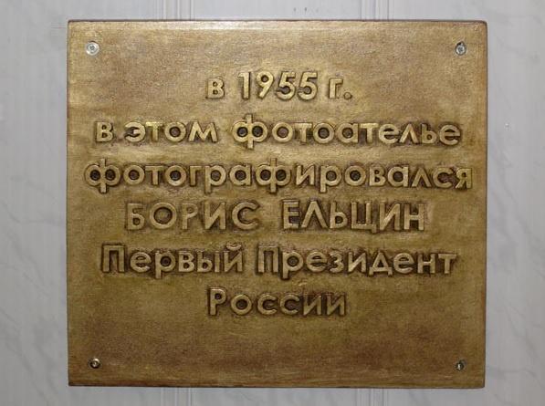 Мемориальная доска висела внутри здания
