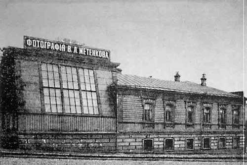 Фотостудия Метенкова просуществовала до 1916 года