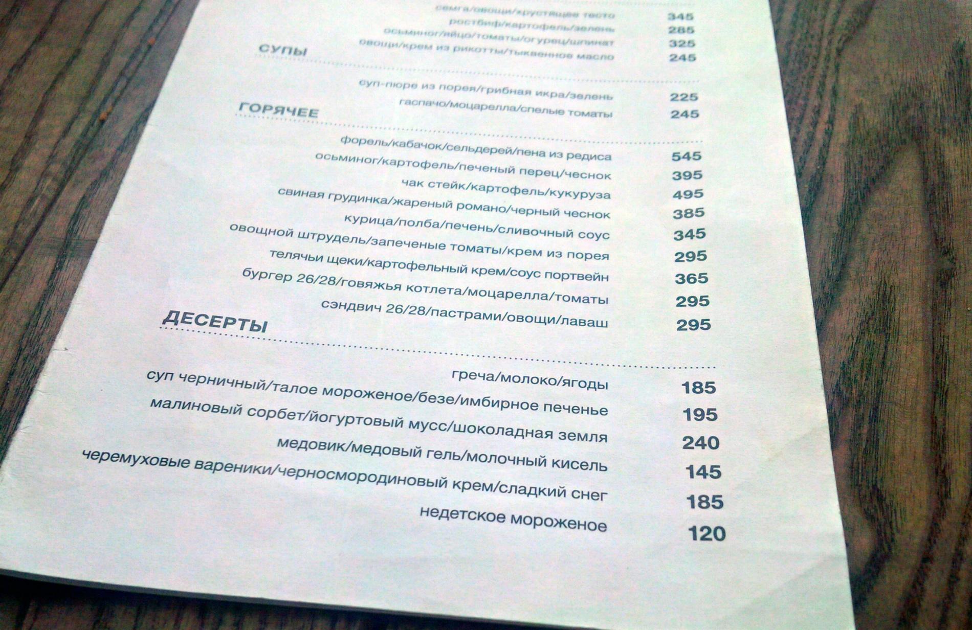 В меню 26/28 встречается пена из редиса, картофельный крем, шоколадная земля и медовый гель