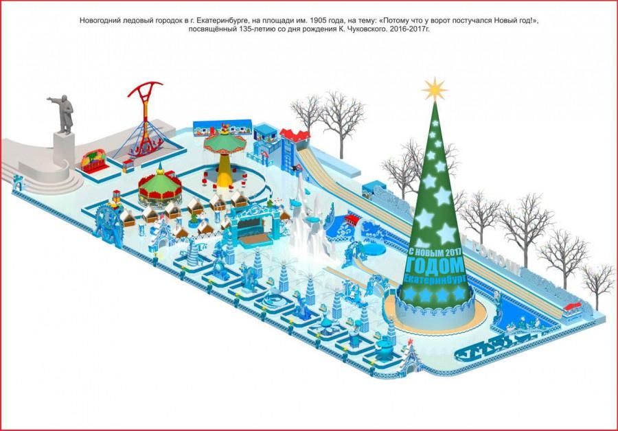 Схема ледового городка 2017 на площади 1905 года, екатеринбург.рф