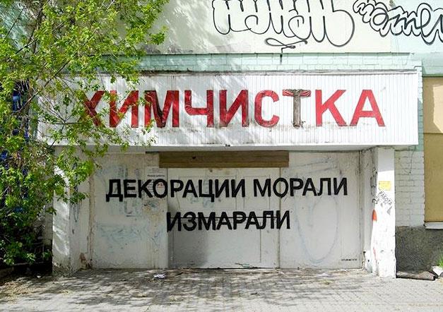 © Илья Мозги