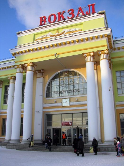 Екатеринбург - город мечты