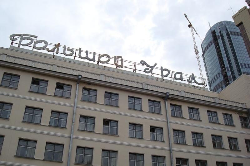 Гостиница «Большой Урал»