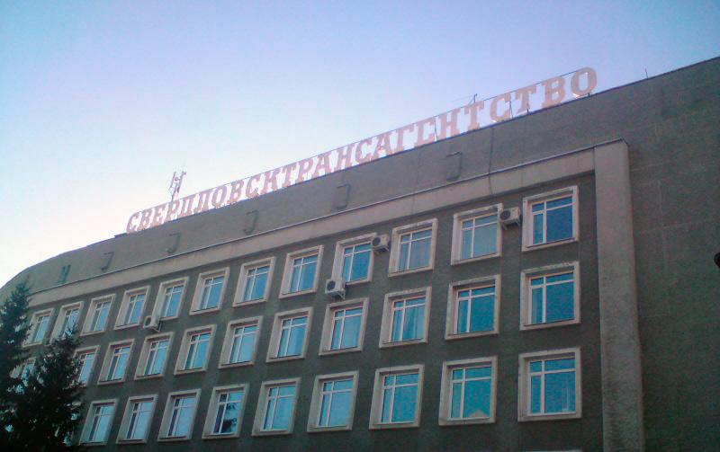 Вывеска Свердловсктрансагентство