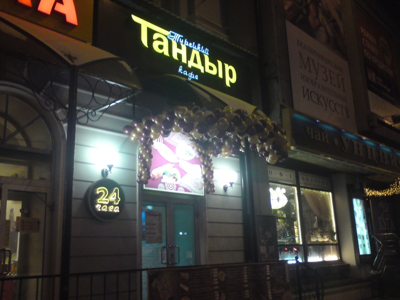 Турецкий Тандыр