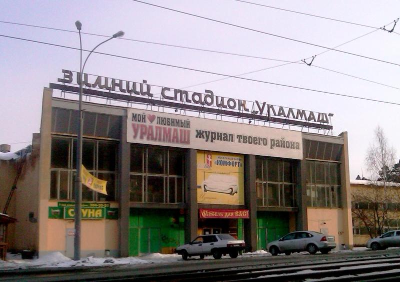 """Вывеска Зимнего стадиона """"Уралмаш"""""""