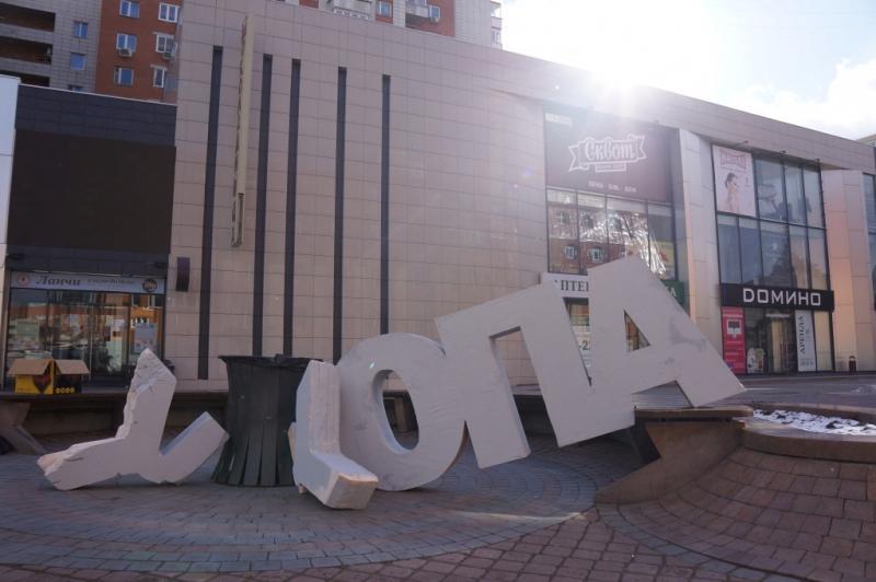 Реклама в виде четырех Арт объектов на улице Вайнера