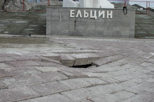 Ельцин уходит под землю