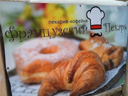 Французский пекарь