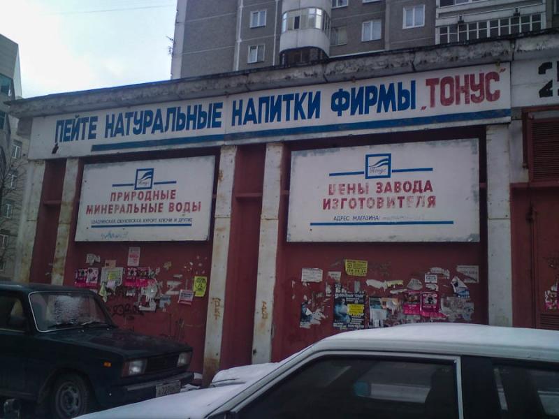 """Рекламный щит завода """"Тонус"""""""