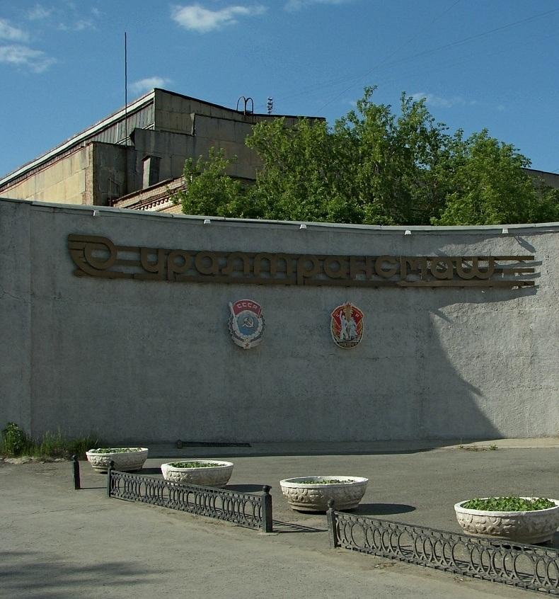 Вывеска на проходной завода Уралтрансмаш