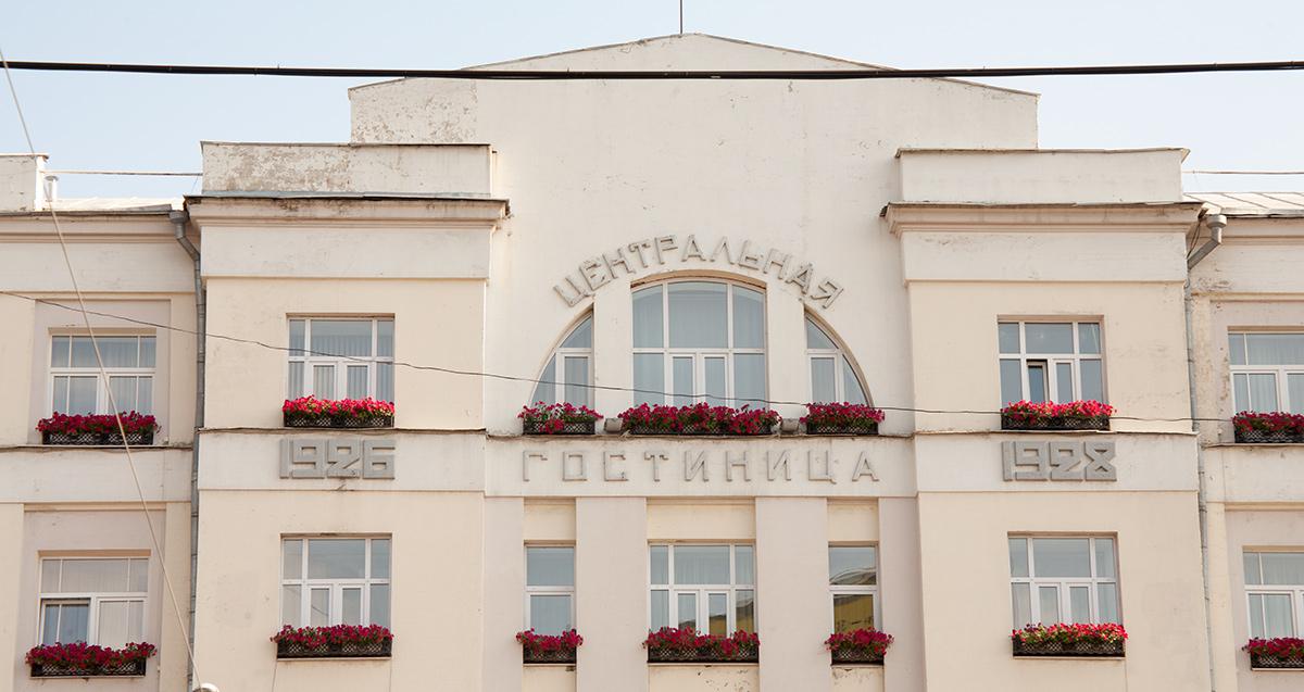 Вывеска Центрального отеля