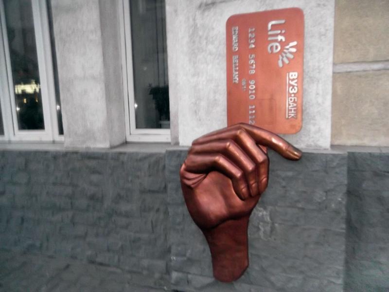 Памятник банковской карте