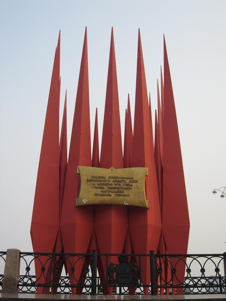 Краснознознаменные шпили на Плотинке