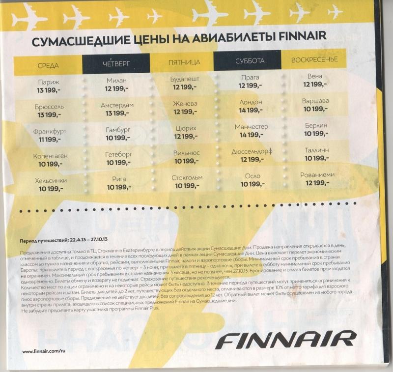 """Дешевые авиабилеты в """"Стокманн"""" с 10 по 14 апреля"""