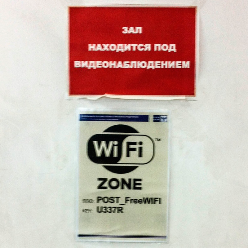 Бесплатный Wi-Fi в Екатеринбургском почтамте