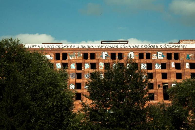 Надпись на крыше «Харбина»