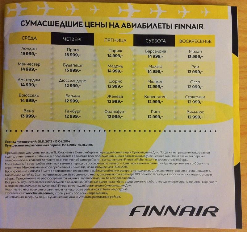 """Дешевые авиабилеты в """"Стокманн"""" с 9 по 13 октября"""