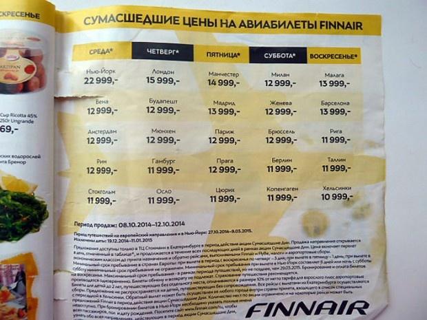 """""""Сумасшедшие дни"""" с 8 по 12 октября 2014"""