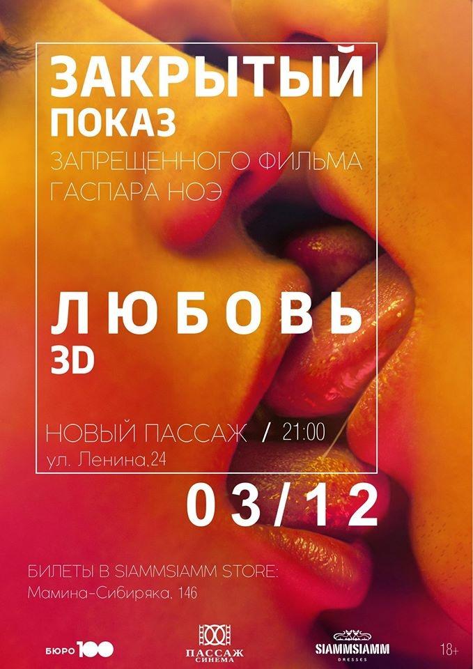 """История """"Пассаж-Синема"""" начнется с """"Любви"""""""
