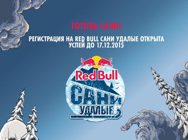 """""""Сани удалые"""" - соревнования народных саней от Red Bull"""