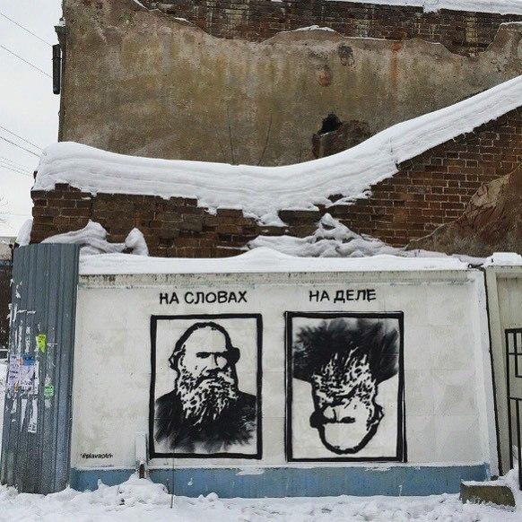 На словах ты Лев Толстой