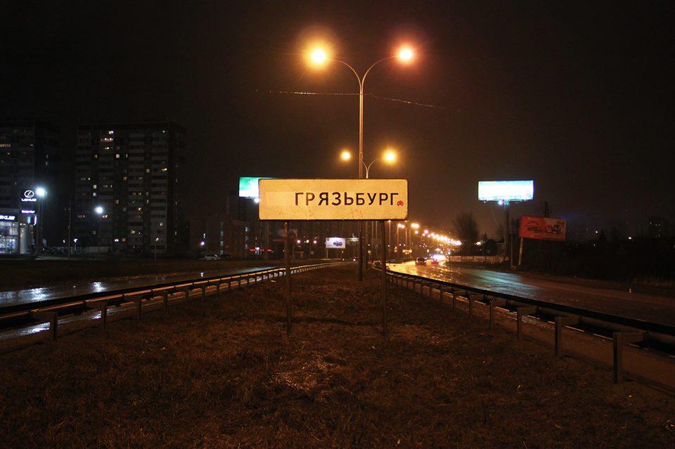 Слава ПТРК о переименовании Екатеринбурга в Грязьбург