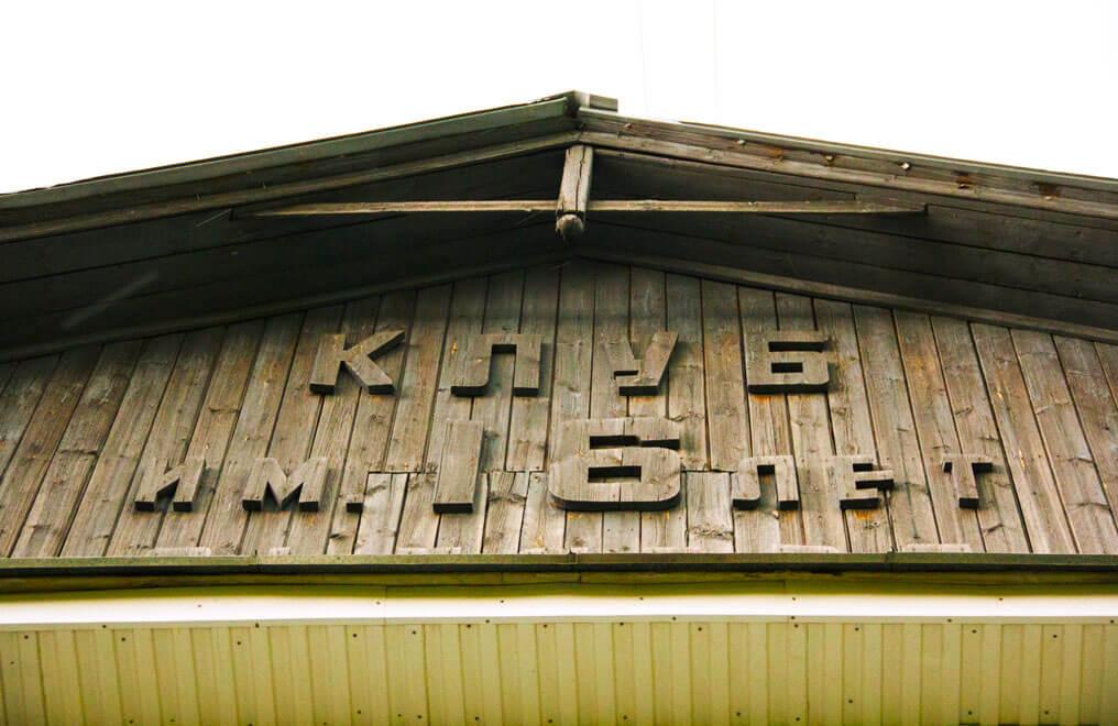 Клуб на Широкой речке