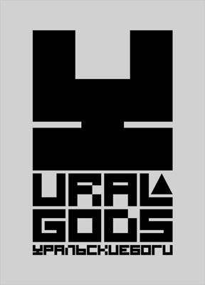 Уральские боги