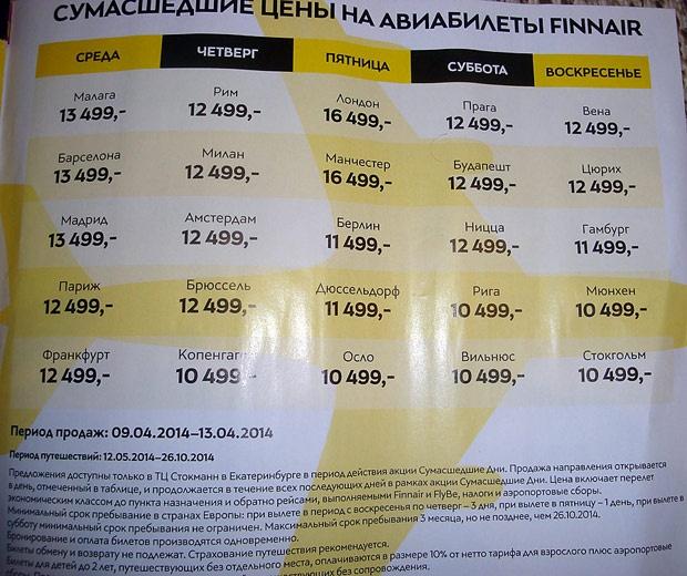 Авиабилеты в стокманн с 10 по 14 апреля