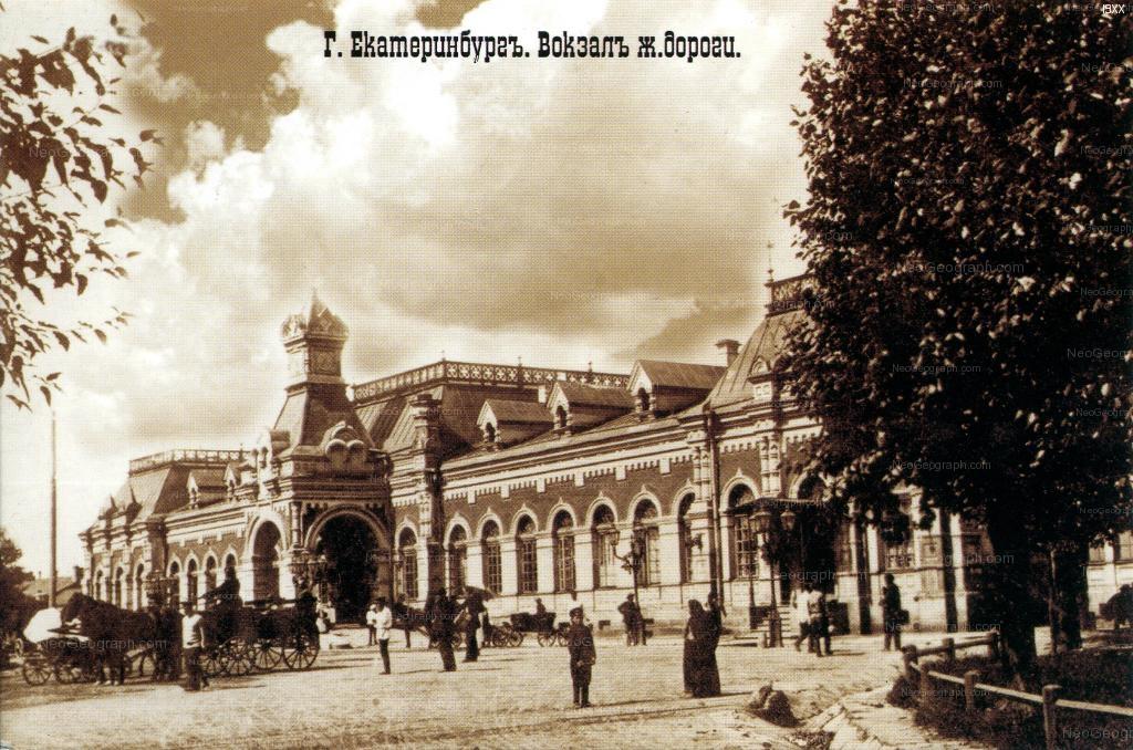 Вокзал в конце XIX века
