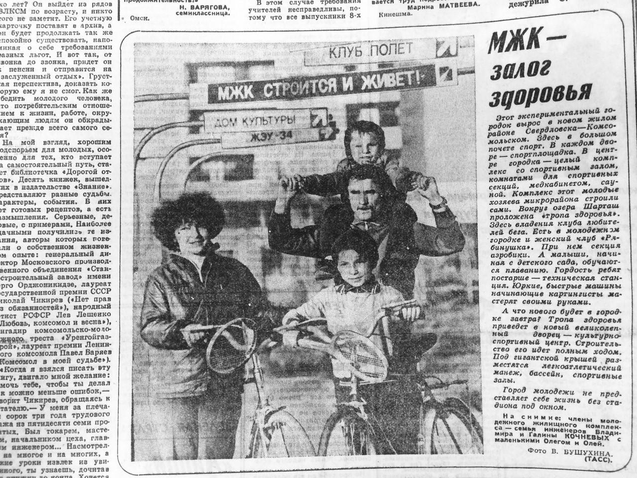 «Комсомольская правда» №179 (18682) 5 августа 1986 «МЖК-залог здоровья»