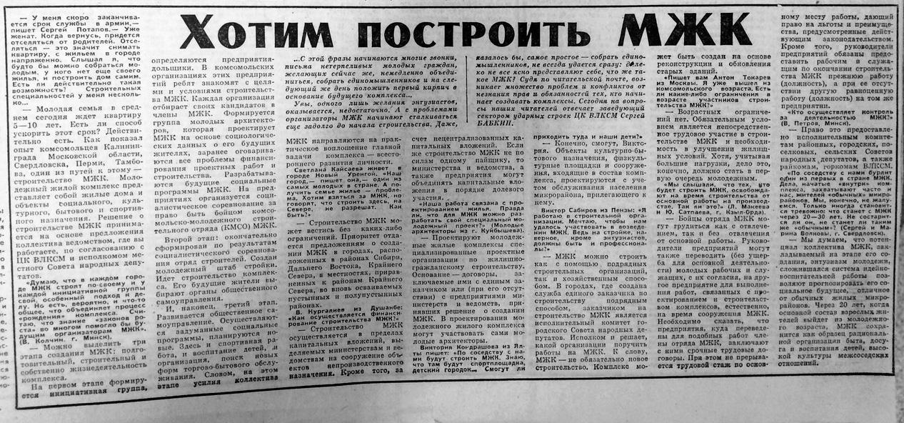 «Комсомольская правда» №281 (18784) 10 декабря 1986 «Хотим построить МЖК»