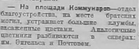 Уральский рабочий, 23.06.1927