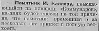 Уральский рабочий, 20.05.1927