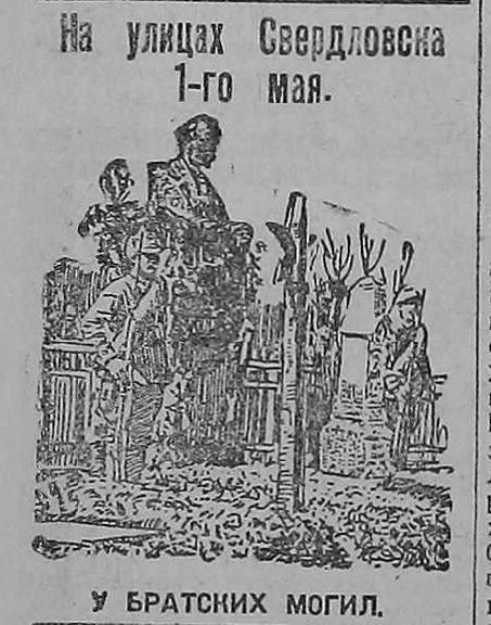 Уральский рабочий, 07.05.1925