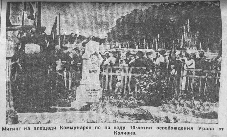 Уральский рабочий, 07.1929
