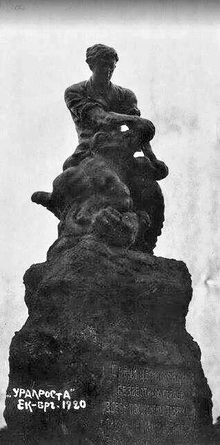 Фото: МИЕ, 1920