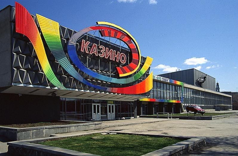 Казино «Катариненбург», фото: uralweb.ru