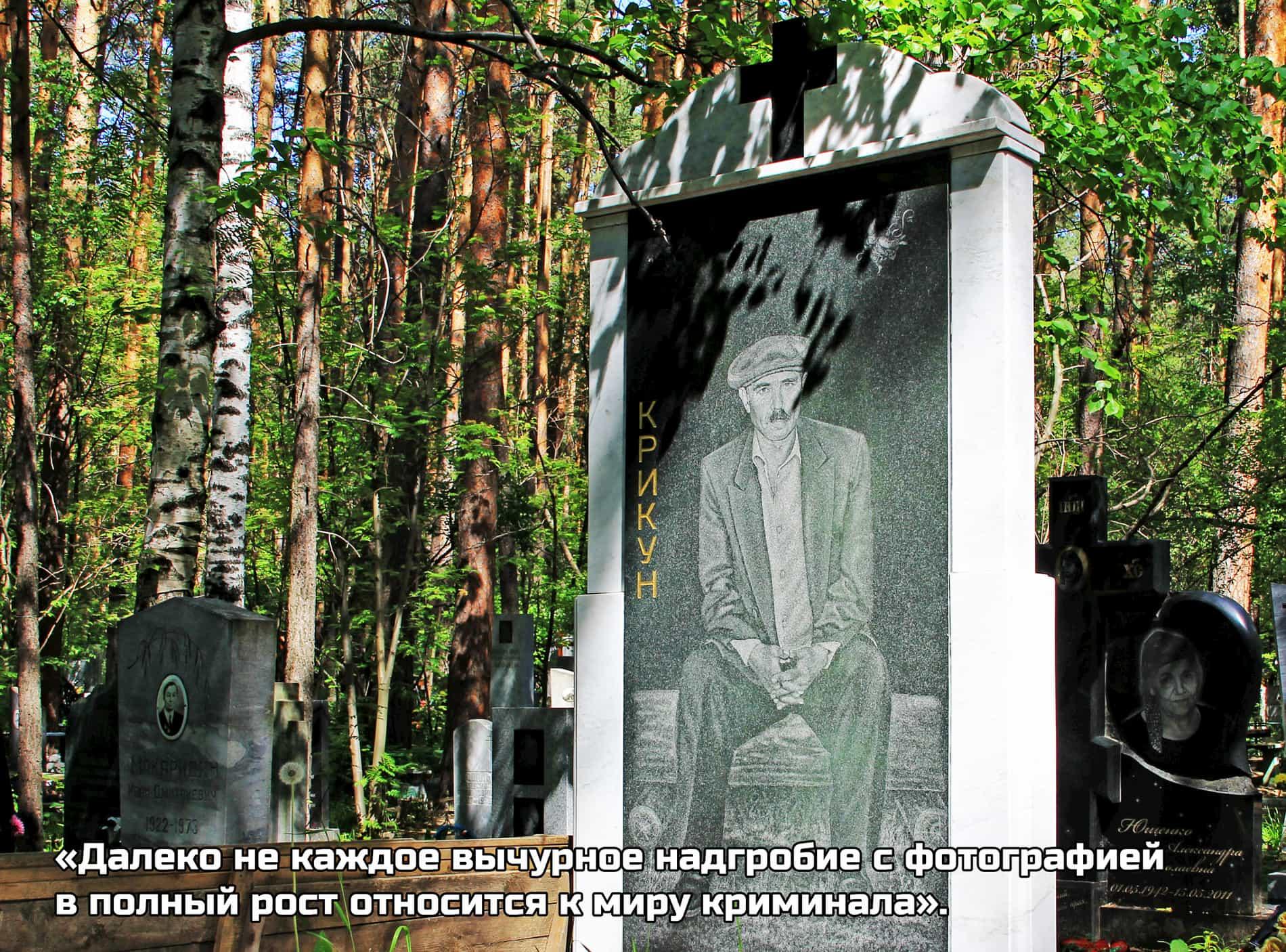 Надгробие на Широкой речке