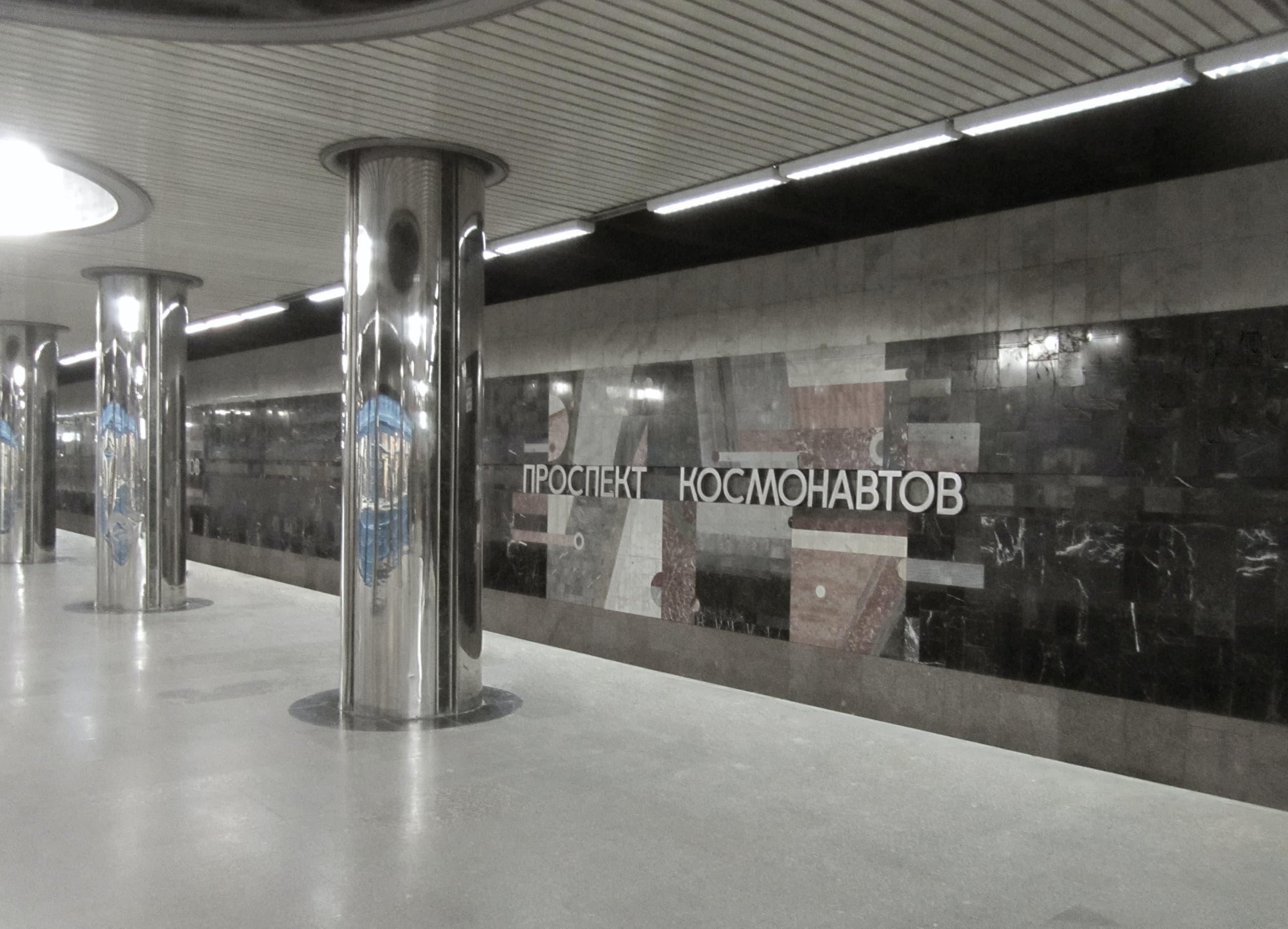 Флорентийская мозаика из уральских камней «Космические пейзажи» на путевых стенах, автор Борис Клочков, метро «Проспект Космонавтов»