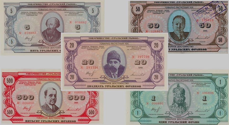 «Оборотная сторона уральских франков, или Как я рисовала деньги»