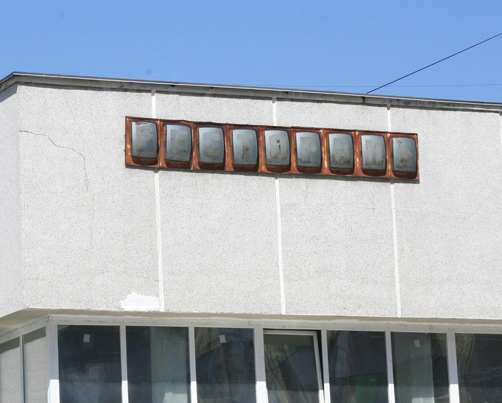 Вывеска Ресторан на здании Цирка