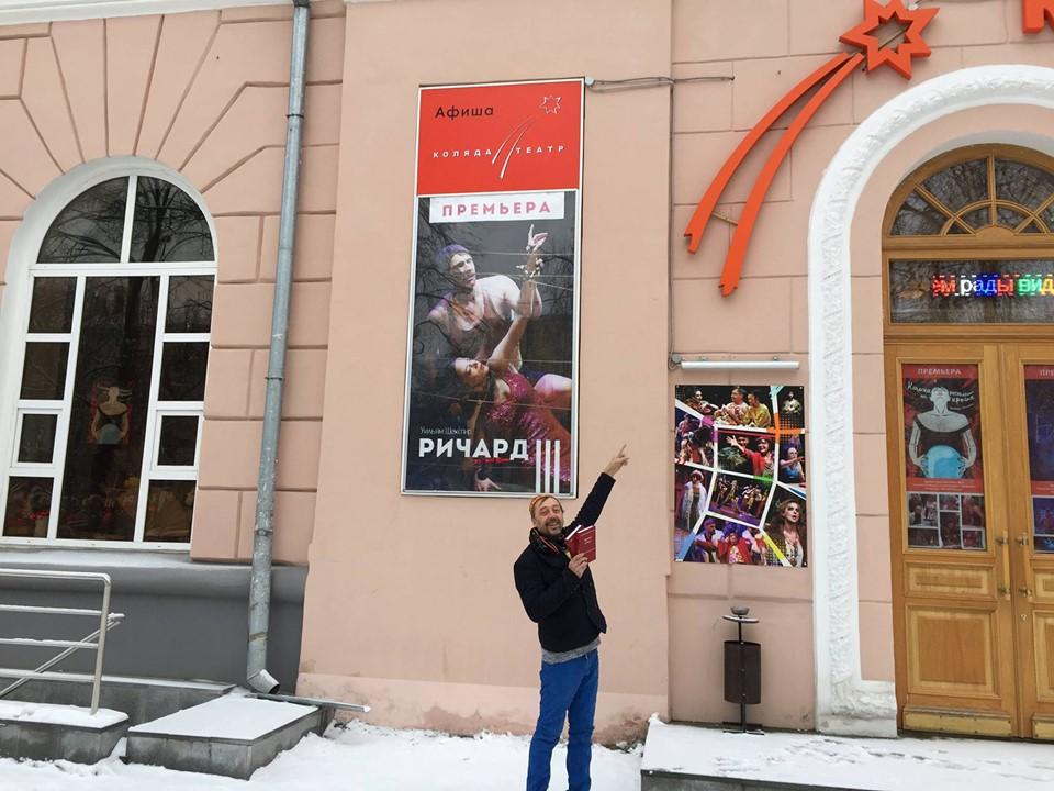 Новый театральный сезон в «Коляда-театре»