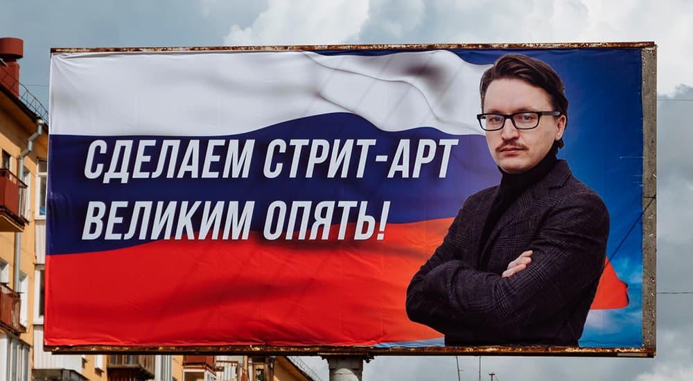 Стенограффия и Карт-бланш 2019 в Екатеринбурге